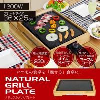 竹で出来たナチュラルな風合いのフレームで食卓をおしゃれに魅せるホットプレート。  プレートの基盤には...