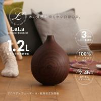 ころんとした形がかわいらしい、超音波加湿器Lala(ララ)です。  丸みのある壷のような形とツヤのあ...