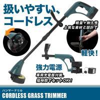 充電式 コードレスでどこでも使える!草刈り機!  約3kgありますが、ハンドル2つで持ちやすく  女...