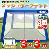 タープテント&メッシュシートセット スクリーンタープ タープテント 3m 蚊帳 簡単 日よけ アウトドア レジャー キャンプ メッシュ ###テントKTT001BN###