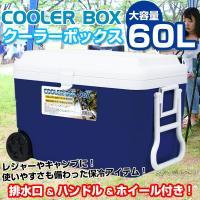暑い時期のお出かけに役立つクーラーボックス。  大容量の60Lで、冷たい飲みものをたくさん入れられま...