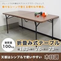 持ち運び楽チン♪組み立て簡単♪  室内での作業やアウトドアでも使いやすい、折り畳みテーブルです!  ...