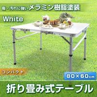持ち運び楽チン♪組み立て簡単♪  キャンプ・アウトドア・バーベキューに最適な折り畳みテーブルです! ...