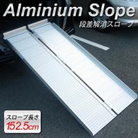 車椅子用のアルミスロープです!  車や階段などで使えます!  折り畳み可能で持ち手付きなので  持ち...