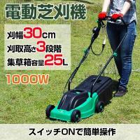 軽くて小型の電動芝刈機。  コンセントと延長コードがあれば、どなたでも  手軽に芝のお手入れができま...