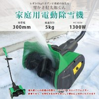 5kgと超軽量タイプで女性もラクラク操作できる電動雪かき機です。  コンパクトですが性能は抜群!  ...