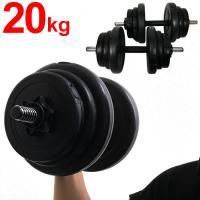 セメントダンベル 10kg 2個セット エクササイズ フィットネス ダイエット ストレッチ 鉄アレイ ###ダンベル20KG-XK###
