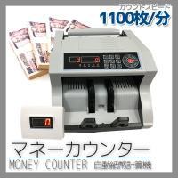 1分間に1000枚も計測する超高速マネーカウンター!  日本円、ドル紙幣、ユーロ、ウォン、元…etc...