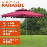 220×220cmのスクエアタイプのガーデンパラソルです。  このパラソルはサイドに支柱がくるので居...