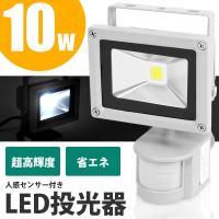 LED採用の省エネ投光器ライトです。  人や物の動きを感知する人感センサー付き 10W LED投光器...