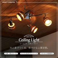 存在感のあるデザインの4灯シーリングライトになります。  モダンな印象のスチールフレームに天然木シェ...