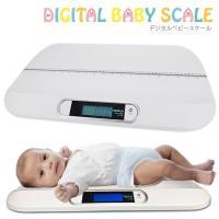 赤ちゃんの毎日の成長を!赤ちゃん用の体重計です。  単位はキログラム単位で0.01Kg(10g)まで...