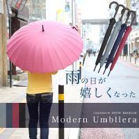 エレガントな円を描く、24本骨傘です。  ちょっと和傘のような落ち着いた雰囲気で、  性別も年齢も関...