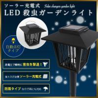 ソーラー充電式LED殺虫ガーデンライト  電源やコード不要!暗くなったら自動点灯!  高電圧で瞬時に...