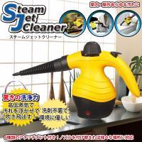 頑固な汚れを強力洗浄!しかも、洗剤いらずで環境に優しく経済的!  高温・高圧のスチームで洗剤を使わず...