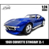 ファンの皆様お待たせしました! ついに1/24スケール'69 CORVETTE STINGRAY Z...