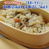 配送上玄米25kgになりました   配送料金値上がりのため 北海道・中国・四国・九州地方は別途送料が...