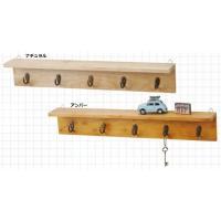 フック ウォールフック 壁掛け 棚 木製 ナチュラル ディスプレイ カントリー雑貨ラバーウッド 棚付...
