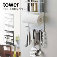 マグネット冷蔵庫サイドラック タワー yz-2744-2745  冷蔵庫側面に磁石で簡単取り付け。よ...