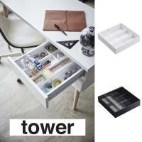 伸縮&スライド デスクトレー タワー  yz-3441-3442  伸縮できるから引き出しのサイズに...