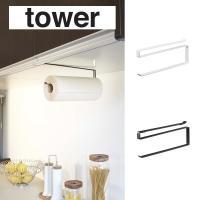 戸棚下キッチンペーパーホルダー タワー yz-7115-7116  キッチンの吊り下げ戸棚に差し込む...
