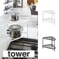 【送料無料】 キッチンコーナーラック タワー yz-7453-7454  コンロのコーナーに置いて調...