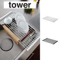 有吉ゼミ 折り畳み水切りラック タワー S yz-7837-7838  布巾を干したり、小皿を立てて...