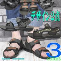 ■□ 軽量/メンズスポーツサンダル □■  軽量で履きやすいスポサン 脱ぎ履き楽ちん、ヒール2.5C...
