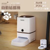 自動給餌器 カメラ付き 6L大容量 白/黒 1日6食 Iseebiz スマホ操作 水洗い可 タイマー 留守番対策 日本語説明書