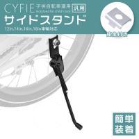 自転車サイドスタンド 座金付き Cyfie 12~18インチ車輪対応 キックスタンド 子供用自転車 ヘンシンバイク 補佐輪取り換え 汎用 ステンレス 片足
