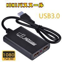 ES-TUNE HDMIビデオキャプチャーボードUSB3.0対応 フルHD1080p HDMIパススルー出力対応 生放送 実況中継 ライブ配信 ゲームライブストリーミング ゲーム録画