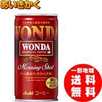 アサヒ ワンダモーニングショット朝専用缶(加糖) 「朝専用缶コーヒー」スッと飲めて、キリッと苦味。ア...