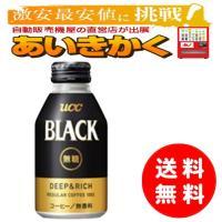 攻メノBLACK 厳選豆を贅沢使用。 香料0、レギュラーコーヒー100%。 口に含んだ時の香り、コク...