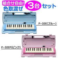 【送料込】【3台/組み合わせ自由】YAMAHA/ヤマハ ピアニカ P-32E&P-32EP