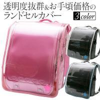 1000円ポッキリ ランドセルカバー 透明 クリアタイプ(全3色)反射付き