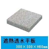 遮熱透水コンクリート舗装材 シェードペイブEX/6ヶset