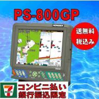 PS-800GP コンビニ払い-銀行振込限定商品 ホンデックス 8型 GPS内蔵 魚探
