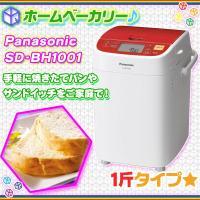 《 ホームベーカリー 1斤タイプ Panasonic SD-BH1001 サンドイッチ 自動ホームベ...