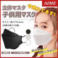 子供用マスク KF94 マスク 50枚 不識布マスク 使い捨て 立体構造 子ども 息しやすい 蒸れにくい 4層構造 立体 小さいサイズ 不織布 グレー 白 黒 安い