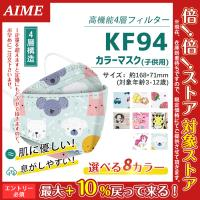 子供用マスク KF94 マスク 30枚 キャラクター 不識布マスク 使い捨て 立体構造 子ども 息しやすい 蒸れにくい 4層構造 立体 小さいサイズ 不織布 ピンク  安い