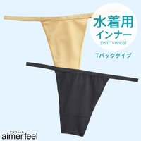 水着スタイルの強〜い味方ショーツサイドが細いから水着のデザインを選ばないTバックタイプのアンダーショ...