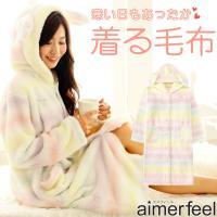 冬の暮らしがホッコリ温まる…♪ウサギのお耳が付いた見た目も可愛らしい、パステルカラーの着る毛布!睡眠...