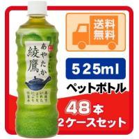 """急須でいれた緑茶のような本格的な味わい """"一番茶""""増量 旨み・渋み・苦みの絶妙な調和  綾鷹 525..."""