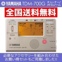 YAMAHA TDM-700G チューナーメトロノーム/メール便発送・代金引換不可