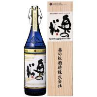 日本酒でありながら、若々しいデラウェアぶどうのような香りと、フルーティな味わい。そしてスパークリング...