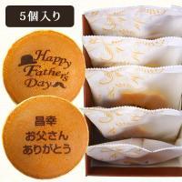 こちらは「名入れ お父さんありがとう どら焼き」3個、「Father's Day どら焼き」2個のセ...
