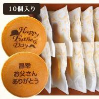 こちらは「名入れ お父さんありがとう どら焼き」5個、「Father's Day どら焼き」5個のセ...