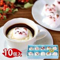 ホワイトデー ギフト お菓子 Latte マシュマロ ラテマル 10個 詰め合わせ かわいい スイーツ 猫 ねこ 動物 誕生日 プレゼント バレンタイン お返し