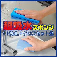 キッチンやバスルームの水滴をサッと吸い取る スポンジクロスとブロックのセットです。  サイズ:  水...