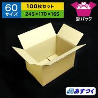 ダンボール箱60サイズ 薄型段ボール箱。通販・雑貨・梱包発送用に! 宅配便60サイズ以内(3辺寸法5...
